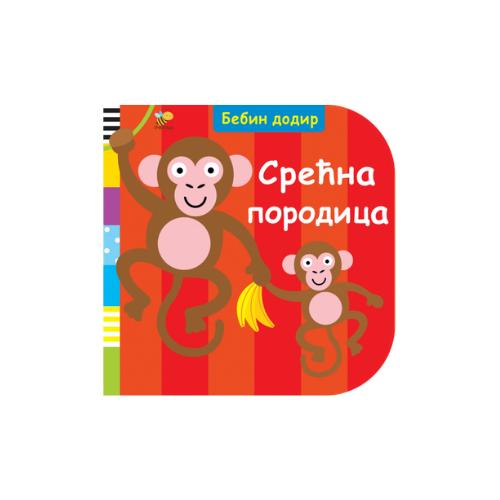 Knjige za bebe- Decije knjige- Bebin dodir Srecna porodica - knjizara Mini Mondo
