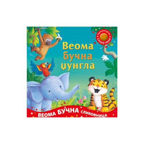 Veoma bucna dzungla - knjiga sa zvucima- Mini Mondo