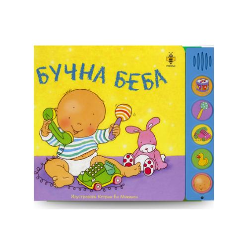 Bucna beba- knjiga sa zvucima- Mini Mondo