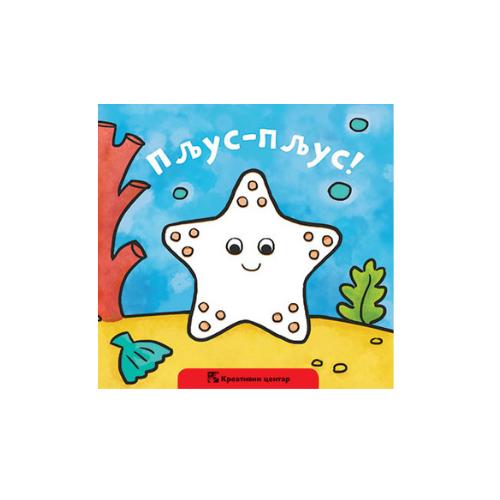 Knjige za bebe - Knjige za decu - Kreativni centar - knjizara Mini Mondo