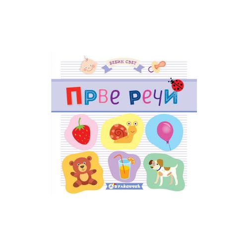 PRVE RECI - knjige za decu - Mini Mond
