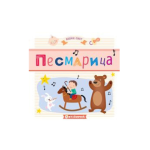 Bebin svet Pesmarica- Mini Mondo