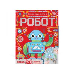 Sastavi model i igraj se Robot - Vulkan - knjizara Mini Mondo