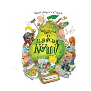 Neverovatna prica o dzinovskoj krusci Kreativni centar Knjizara Mini Mondo
