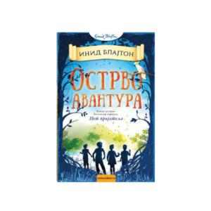 Ostrvo avantura -romani za decu - knjizara Mini Mondo