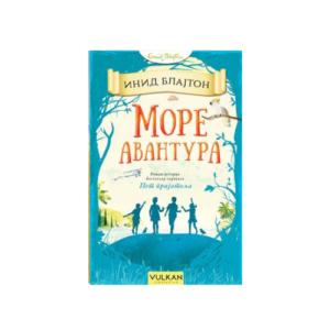More avantura-romani za decu- knjizara Mini Mondo