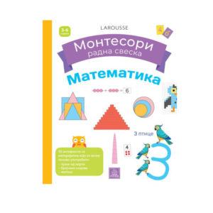 larus-montesori-radna-sveska-matematika minimondo