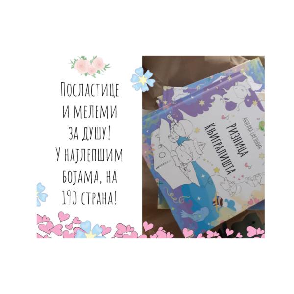 riznica knjigralista, knjigraliste knjige mini mondo