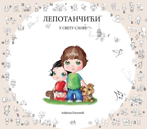 knjigraliste-knjige za decu-decije knjige-mini-mondo